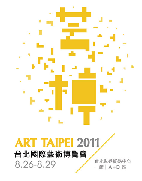 Commercial: Art Taipei Expo