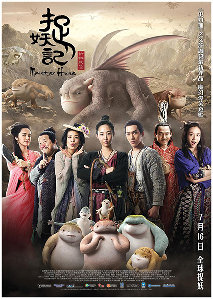 Feature Film: Monster Hunt