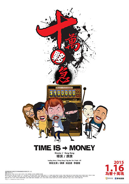 Feature Film: Time Is Money