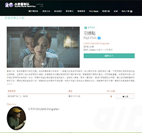 High Flash becomes the closing film for Taipei Film Festival 2018