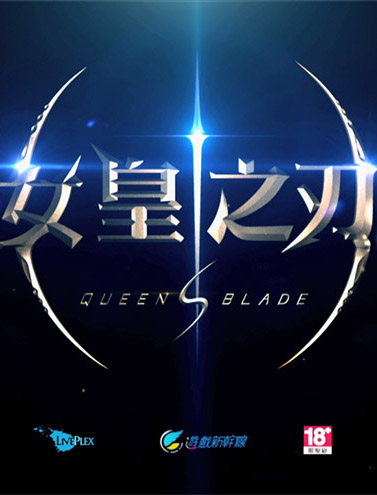 Commercial: Queen Blade